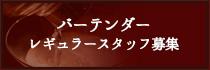 バーテンダー・レギュラースタッフ募集