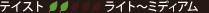シガーのテイスト:ライト〜ミディアム