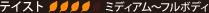 シガーのテイスト:ミディアム〜フルボディ