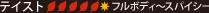 シガーのテイスト:フルボディ〜スパイシー