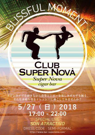 北新地バー:クラブスーペルノーバ 2018 までもう少し!